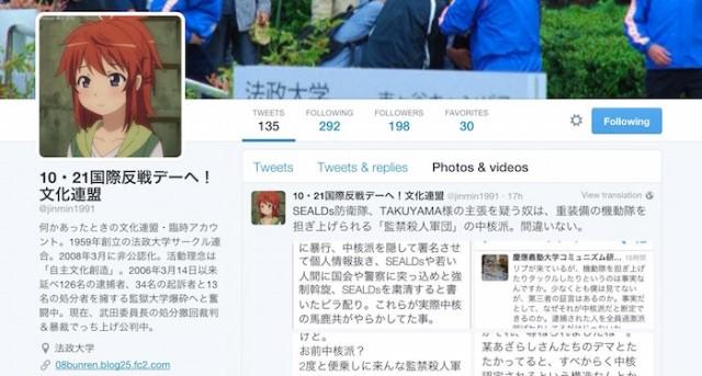 anime tweet hosei activists bunka renmei zengakuren japan