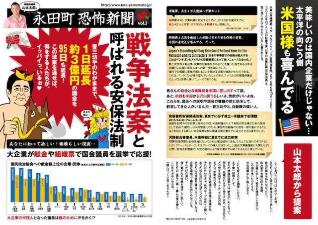 taro yamamoto pamphlet