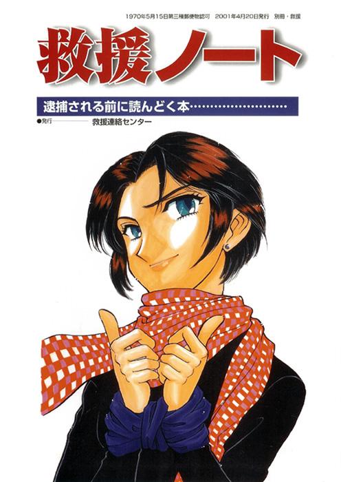 kyuen renraku center note pamphlet japan