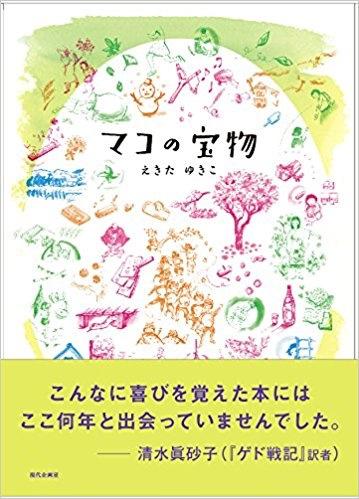 yukiko ekita childrens book