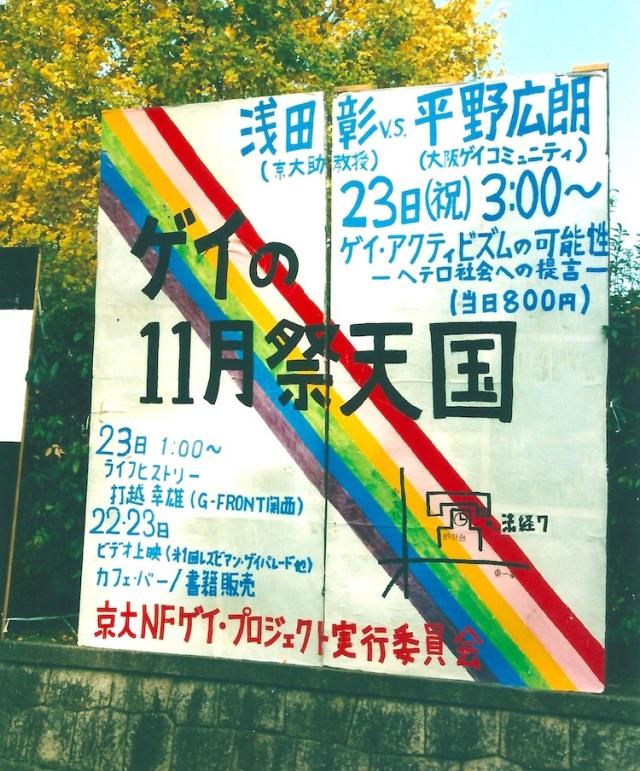 kyoto university student politics activism signboards tatekanban