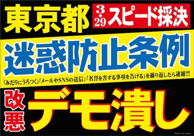 protest tokyo law prevent nuisance activists freedom of speech japan